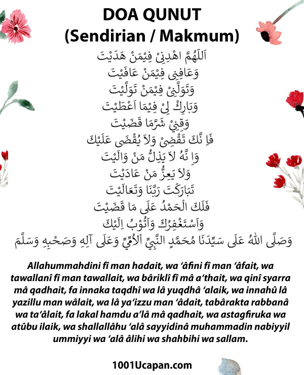 (Rumi) Doa Qunut - Solat Subuh untuk Imam, Sendirian dan Nazilah