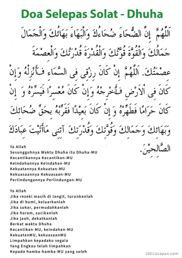 PDF Doa Dhuha Rumi, Terjemahan, Jawi dan Kelebihannya