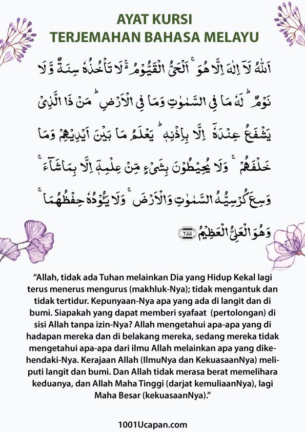 Ayat Kursi Rumi - Terjemahan Bahasa Melayu